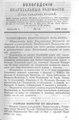 Вологодские епархиальные ведомости. 1896. №15.pdf