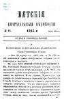 Вятские епархиальные ведомости. 1865. №12 (офиц.).pdf