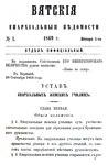 Вятские епархиальные ведомости. 1869. №01 (офиц.).pdf