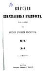 Вятские епархиальные ведомости. 1879. №04 (офиц.).pdf