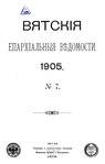 Вятские епархиальные ведомости. 1905. №07 (офиц.).pdf