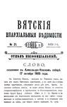 Вятские епархиальные ведомости. 1905. №21 (неофиц.).pdf