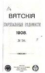 Вятские епархиальные ведомости. 1908. №50 (офиц.).pdf