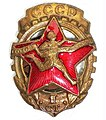 Готов к труду и обороне СССР 30th anniversary.jpg