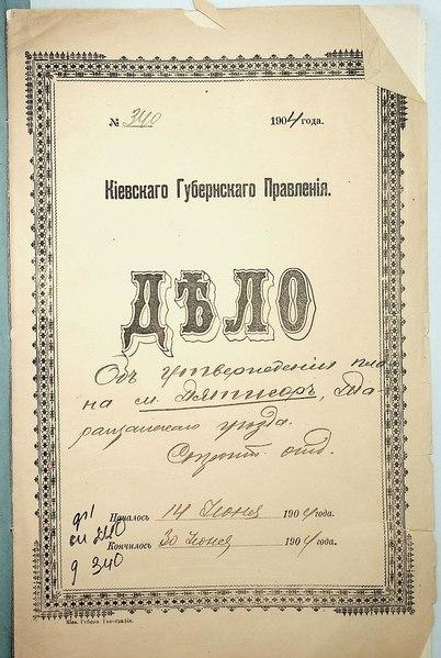 File:ДАКО 1-240-340. 1904 год. Об утверждении плана м. Пятигоры Таращанского уезда.pdf