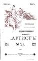 Журнал «Артист». №21.pdf