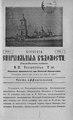 Киевские епархиальные ведомости. 1903. №32. Часть офиц.pdf