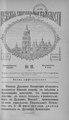 Киевские епархиальные ведомости. 1904. №18. Часть офиц.pdf