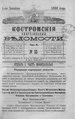 Костромские епархиальные ведомости. 1892. №23.pdf