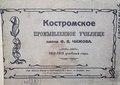 Костромское промышленное училище имени Ф.В. Чижова.pdf