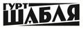"Логотип гурту ""ШАБЛЯ"".png"