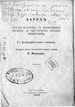 Миловидов И.В. Очерк истории Костромы с древнейших времен.pdf