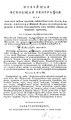 Новейшая всеобщая география, ч. 2 (Гутри, 1809).pdf