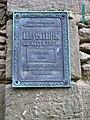 Охоронно табличка замку князiв Острозьких у Старокостянтинові.JPG