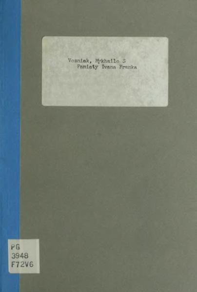 File:Памяти Івана Франка. Відень, 1916.djvu