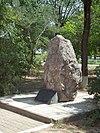 Памятник жертвам сталинского геноцида.jpg
