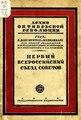 Первый Всероссийский съезд Советов рабочих и солдатских депутатов (T. 1, 1930).pdf