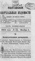 Полтавские епархиальные ведомости. 1874. №21 (офиц.).pdf