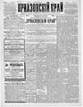 Приазовский край 1899 -113-141 (май).pdf