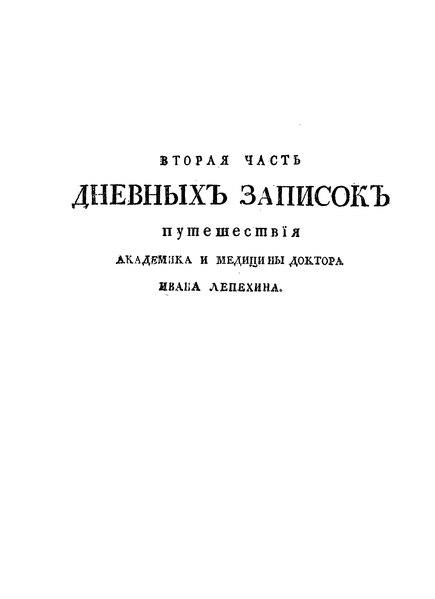 File:Продолжение дневных записок путешествия академика и медицины доктора Ивана Лепехина 1802.djvu