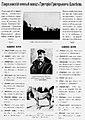 Реклама гавриловского конного завода Григория Григорьевича Елисеева.jpg