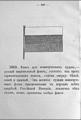 Российский флаг в Морском уставе 1899 года.png