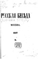 Русская беседа 1857 Книга хх.pdf