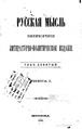 Русская мысль 1888 Книга 01.pdf