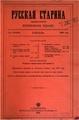 Русская старина 1906 7 9.pdf