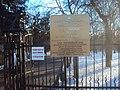 Сад городской «Липки»; ограда.jpg