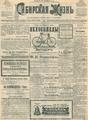 Сибирская жизнь. 1903. №093.pdf