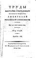 Соревнователь просвещения и благотворения. Часть 07. (1819).pdf