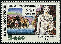 Марка, посвящённая 200-летию «Софиевки»