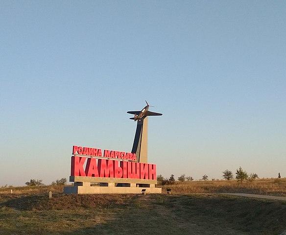 Стела у въезда в Камышин