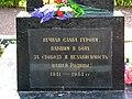 Стрельна. Мемориал на Стрельнинском кладбище 02.jpg