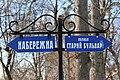 Указатель улиц в парке имени Ю. Гагарина.jpg