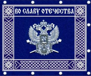 Magistratura russa della Federazione Russa
