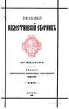 Хожение священноинока Варсонофия ко святому граду Иерусалиму в 1456 и 1461–62 гг. (ППС, выпуск 45. 1896).pdf