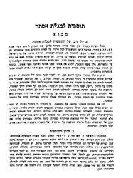 Abraham Kahana: Additions to Esther