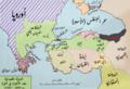 الدولة العثمانية بعد معركة أنقرة.png