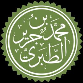 Muḥammad Ibn-Ǧarīr aṭ-Ṭabarī