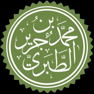 Muhammad ibn Jarir al-Tabari cover