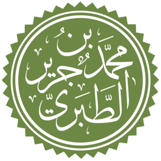 Al-Tabari Faqih and historian and interpreter of the Quran