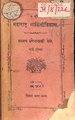 महाराष्ट्र भामिनिविलास.pdf