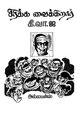 சிரிக்க வைக்கிறார் கி. வ. ஐ..pdf