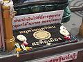 สะดือเมือง Wat Saket.jpg