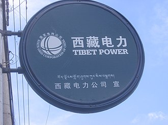 State Grid Corporation of China - Sign advertising the Tibet Power and SGCC