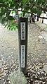 川崎市のまちの樹50選 「ムクノキ」標識.jpg