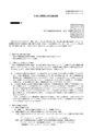 行政文書開示決定通知書(原子力規制委員会・令和2年原規総発第2006171号).pdf