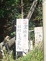警告 密漁者 罰金20万円 新聞にでるぞ 会社クビ (15739474002).jpg